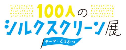 100S_title01-1